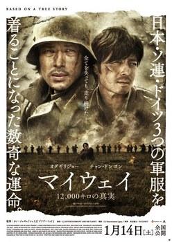 myway_poster.jpg